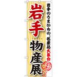 のぼり旗 岩手物産展 (GNB-1051)