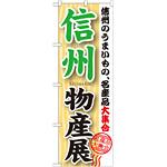 のぼり旗 信州物産展 (GNB-1052)