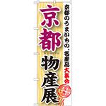 のぼり旗 京都物産展 (GNB-1053)