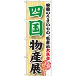 のぼり旗 四国物産展 (GNB-1055)