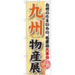 のぼり旗 九州物産展 (GNB-1058)