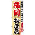 のぼり旗 福岡物産展 (GNB-1059)