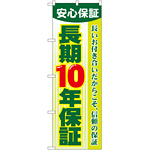 のぼり旗 長期10年保証 (GNB-106)