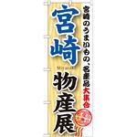 のぼり旗 宮崎物産展 (GNB-1060)