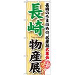 のぼり旗 長崎物産展 (GNB-1061)