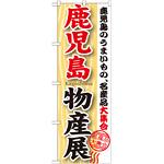 のぼり旗 鹿児島物産展 (GNB-1062)
