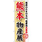 のぼり旗 熊本物産展 (GNB-1063)