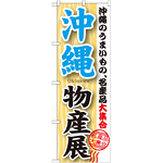 のぼり旗 沖縄物産展 (GNB-1064)