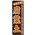 のぼり旗 表示:腐葉土 (GNB-1068)