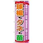 のぼり旗 表示:球根・タネ・苗 (GNB-1076)