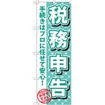 のぼり旗 税務申告 (GNB-1085)