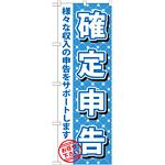 のぼり旗 確定申告 (GNB-1086)
