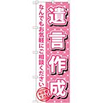 のぼり旗 遺言作成 (GNB-1087)