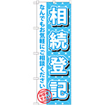 のぼり旗 相続登記 (GNB-1089)