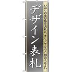 のぼり旗 デザイン表札 (GNB-109)
