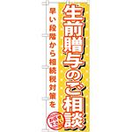 のぼり旗 生前贈与のご相談 (GNB-1092)