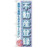 のぼり旗 不動産登録 (GNB-1093)