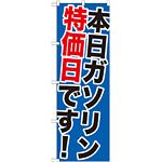 のぼり旗 本日ガソリン特価日です! (GNB-1095)