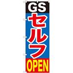 のぼり旗 GSセルフOPEN (GNB-1097)