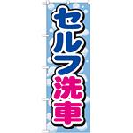 のぼり旗 セルフ洗車 泡デザイン (GNB-1098)