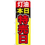 のぼり旗 灯油本日特売日 (GNB-1100)