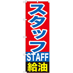 のぼり旗 スタッフ給油 (GNB-1101)