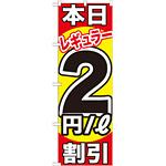 のぼり旗 本日レギュラー2円/L割引 (GNB-1104)