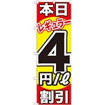 のぼり旗 本日レギュラー4円/L割引 (GNB-1106)