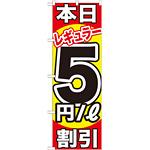 のぼり旗 本日レギュラー5円/L割引 (GNB-1107)