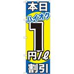 のぼり旗 本日ハイオク1円/L割引 (GNB-1111)
