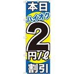 のぼり旗 本日ハイオク2円/L割引 (GNB-1112)