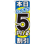 のぼり旗 本日ハイオク5円/L割引 (GNB-1115)
