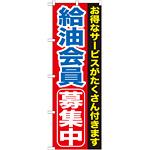 のぼり旗 給油会員募集中 (GNB-1118)