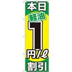 のぼり旗 本日軽油1円/L割引 (GNB-1119)