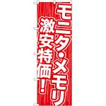 のぼり旗 モニタ・メモリ激安特価 (GNB-112)