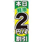 のぼり旗 本日軽油2円/L割引 (GNB-1120)