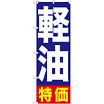 のぼり旗 軽油特価 (GNB-1125)