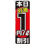 のぼり旗 本日灯油1円/L割引 (GNB-1127)