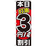 のぼり旗 本日灯油3円/L割引 (GNB-1129)