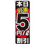 のぼり旗 本日灯油5円/L割引 (GNB-1131)