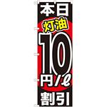 のぼり旗 本日灯油10円/L割引 (GNB-1132)