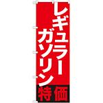のぼり旗 レギュラーガソリン特価 (GNB-1133)
