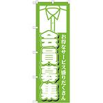 のぼり旗 会員募集 (GNB-1144)