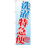 のぼり旗 洗濯特急便 (GNB-1146)