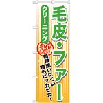 のぼり旗 クリーニング 毛皮・ファー (GNB-1151)