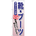 のぼり旗 クリーニング 靴・ブーツ (GNB-1152)