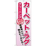 のぼり旗 クリーニング カーペット・ラグ (GNB-1153)