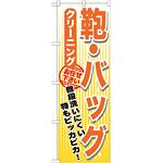 のぼり旗 クリーニング 鞄・バッグ (GNB-1154)