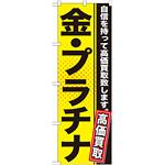 のぼり旗 金・プラチナ 高価買取 (GNB-1157)