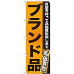 のぼり旗 ブランド品 (GNB-1158)